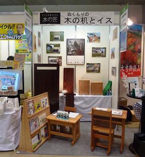 東京ビジネスサミット1.jpg