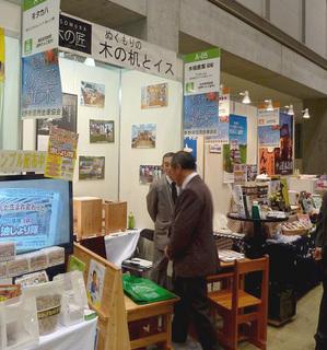 東京ビジネスサミット2.jpg