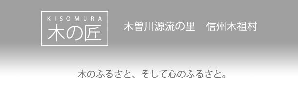 kisomura_title.jpg